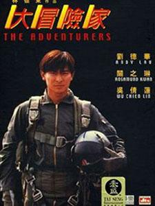 Kẻ Lưu Vong - The Adventurers