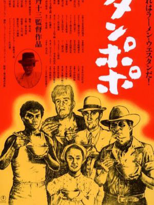 Bồ Công Anh Tampopo Dandelion.Diễn Viên: Ken Watanabe,Tsutomu Yamazaki,Nobuko Miyamoto
