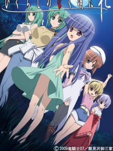 Higurashi No Naku Koro Ni Rei - When They Cry Gratitude