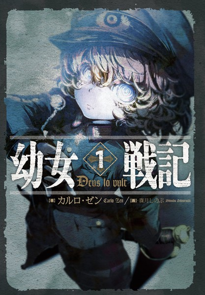 Youjo Senki Specials - Saga Of Tanya The Evil Shorts