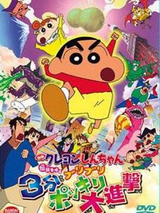 Crayon Shin-Chan Movie 13: Eiga Crayon Shin-Chan Densetsu Wo Yobu Buriburi 3 Pun Dai Shingeki.Diễn Viên: Minami Takayama,Kotono Mitsuishi,Ryô Horikawa