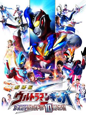 Ultraman Ginga S Urutoraman Ginga Esu.Diễn Viên: Vương Thức Hiền,Châu Hiếu An,Thái Tục Trân,Kỷ Bối Tuệ,La San San