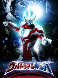 Ultraman Ginga Urutoraman Ginga.Diễn Viên: Gekijouban Fairy Tail,The Phoenix Priestess
