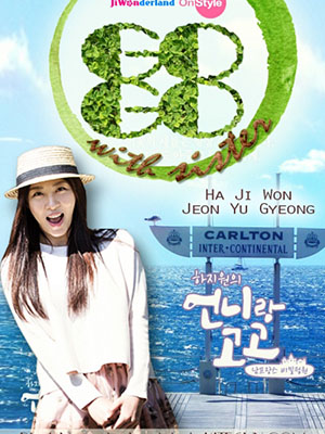 Go Go With Sisters Ha Ji Won Shows.Diễn Viên: Ha Ji Won,Jeon Yu Gyeong