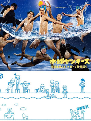 Đầu Gấu Bóng Nước Water Polo Yankees.Diễn Viên: Chiba Yudai,Nakagawa Taishi,Nakajima Yuto,Takaki Yuya,Yamazaki Kento