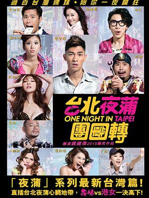 Thác Loạn Ở Đài Bắc - One Night In Taipei Việt Sub (2015)