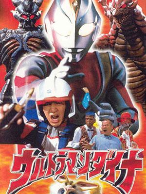 Ultraman Dyna Urutoraman Daina
