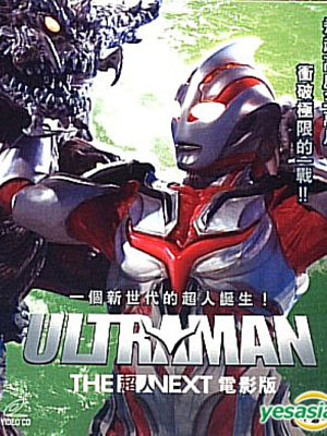 Ultraman The Next Siêu Nhân Ultraman