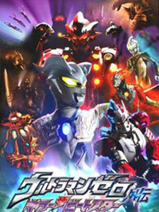 Ultraman Zero Gaiden Killer The Beat Stars