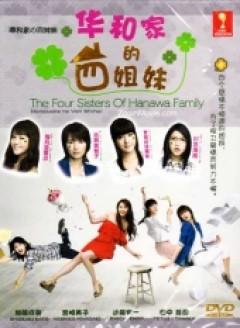 Cô Dâu Nhỏ Xinh Hanayome To Papa.Diễn Viên: Taguchi Junnosuke,Ishihara Satomi,Yoshida Riko,Tokito Saburo