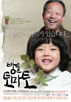 Cà Chua Bi Cherry Tomato.Diễn Viên: Kim Hyang Gi,Kim Byung,Chul,Shin Goo