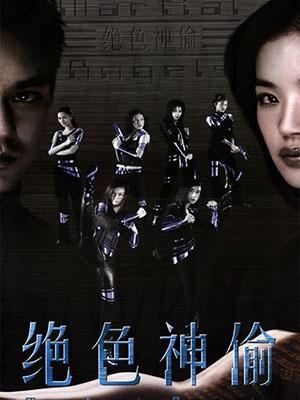 Tuyệt Sắc Thần Thâu Martial Angels.Diễn Viên: Julian Cheung,Qi Shu,Kelly Lin