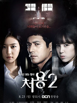 Thám Tử Ngoại Cảm 2 The Ghost-Seeing Detective Cheo Yong 2.Diễn Viên: Oh Ji Ho,Jun Hyo Sung,Ha Yun Joo,Yoo Seung Mok,Yun Je Wook,Joo Jin Mo,Kim Kwon
