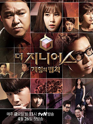 The Genius Game The Genius Season 1.Diễn Viên: Kim Gura,Lee Sangmin,Infinite Sunggyu,Choi Changyeop,Kim Poong