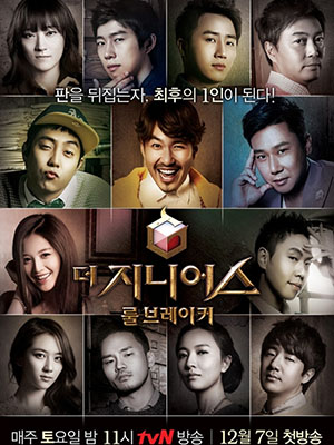 The Genius Game The Genius Season 2.Diễn Viên: Kim Gura,Lee Sangmin,Infinite Sunggyu,Choi Changyeop,Kim Poong