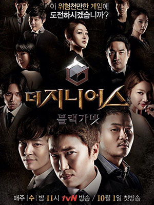 The Genius Game The Genius Season 3.Diễn Viên: Kim Gura,Lee Sangmin,Infinite Sunggyu,Choi Changyeop,Kim Poong