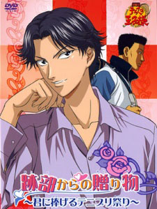 Prince Of Tennis: Atobe Kara No Okurimon Tennis No Oujisama: Atobe S Gift.Diễn Viên: Ashley Tisdale,Simon Rex,Charlie Shee