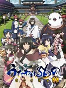 Utawarerumono - Itsuwari No Kamen