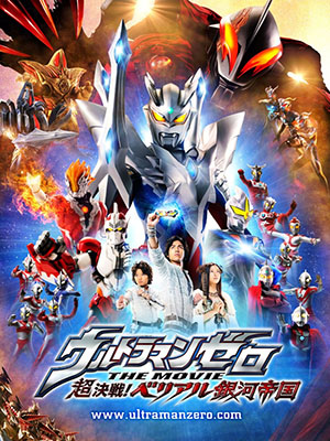 Ultraman Zero: The Revenge Of Belial Super Decisive Battle! Belial Galactic Empire.Diễn Viên: Haruma Miura,Min Tanaka,Shôta Sometani