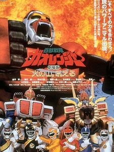 Hyakujuu Sentai Gaoranger The Fire Mountain Roars