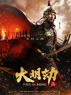 Đại Minh Kiếp Fall Of Ming.Diễn Viên: Yuanzheng Feng,Leon Dai,Bo Feng