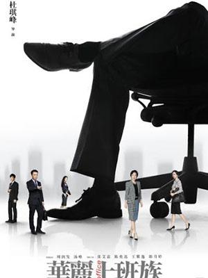 Tình Công Sở - Design For Living/office Thuyết Minh (2015)