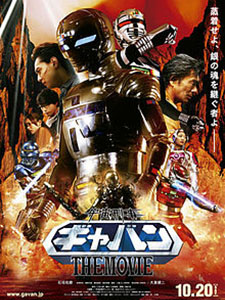 Uchuu Keiji Gavan The Movie Kỉ Niệm 30 Năm Bộ Metal Hero Đầu Tiên