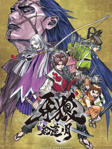 Garo 2Nd Season Guren No Tsuki.Diễn Viên: Billy West,John Dimaggio,Katey Sagal
