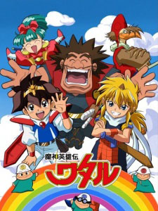 Kiếm Thần Tí Hon Phần 2 Chou Mashin Eiyuuden Wataru.Diễn Viên: Minami Takayama,Kotono Mitsuishi,Ryô Horikawa