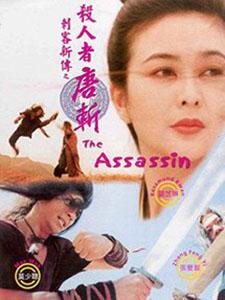 Sắt Đá Thần Thám The Assassin.Diễn Viên: Mạc Thiếu Thông