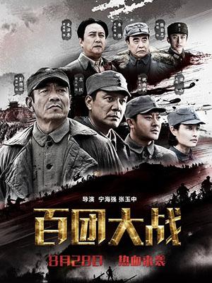 Bách Đoàn Đại Chiến The Hundred Regiments Offensive.Diễn Viên: Zhibing Liu,Guoqiang Tang,Zeru Tao