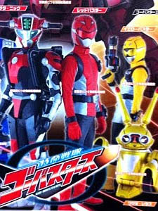 Tokumei Sentai Go Busters - Special Operations Squadron Go-Busters