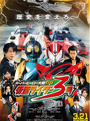 Super Hero Taisen Gp Kamen Rider 3