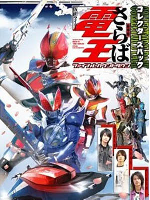 Saraba Kamen Rider Den-O: The Movie Farewell Masked Rider Deno: Final Countdown.Diễn Viên: Nick Nevern,Simon Phillips,Rita Ramnan