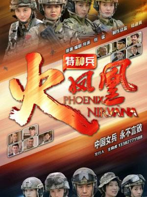 Tôi Là Lính Đặc Chủng Phần 1 Phoenix Nirvana 1.Diễn Viên: Lưu Hiểu Khiết,Trình Tố,Dương Thư