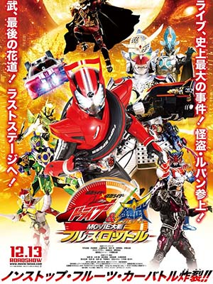 Kamen Rider Drive & Kamen Rider Gaim - Movie War Full Throttle