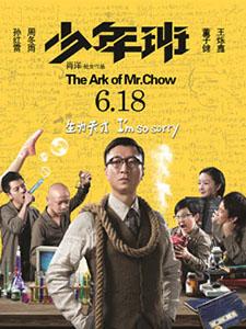 Lớp Học Thiếu Niên The Ark Of Mr Chow.Diễn Viên: Zijian Dong,Jiaqi Li,Honglei Sun