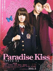 Nụ Hôn Ngọt Ngào Paradise Kiss.Diễn Viên: Keiko Kitagawa,Osamu Mukai,Shunji Igarashi