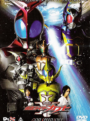 God Speed Love Kamen Rider Kabuto The Movie