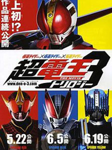 Kamen Rider The Movie Cho Den-O Trilogy.Diễn Viên: Park Bo Gum,Lee Hyori,Lee Sang Soon,Snsd Yoona