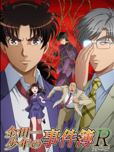 Kindaichi Case Files Returns Kindaichi Shounen No Jikenbo Returns 2Nd Season