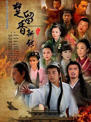 Sở Lưu Hương Tân Truyện The Legend Of Chu Liu Xiang.Diễn Viên: Eddie Redmayne,Jamie Campbell Bower,John Hurt