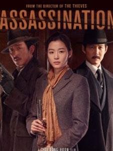 Sứ Mệnh Truy Sát Assassination.Diễn Viên: Gianna Jun,Lee Jung Jae,Ha Jung Woo
