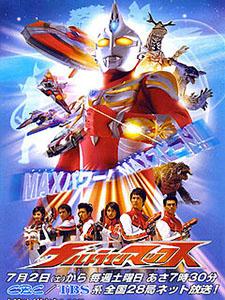 Ultraman Max Urutoraman Makkusu