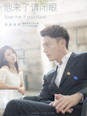 Hãy Nhắm Mắt Khi Anh Đến - Close Your Eyes And He Came: Love Me If You Dare