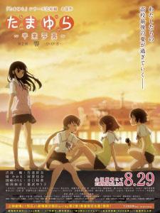 Sotsugyou Shashin Part 2 - Hibiki Tamayura Kanketsu-Hen Movie 2.Diễn Viên: Pat Carroll,Carlos Mccullers Ii,Cinda Adams
