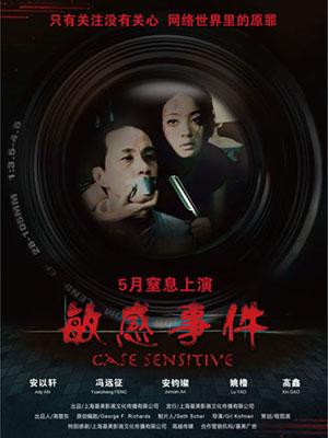 Vụ Án Nhạy Cảm Case Sensitive.Diễn Viên: Yixuan An,Yuanzheng Feng,Lu Yao