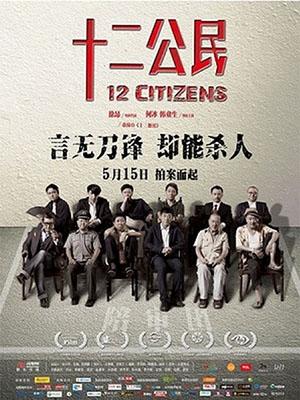 Mười Hai Công Dân 12 Citizens.Diễn Viên: Zan Ban,Zhao Chunyang,Dongping Gao