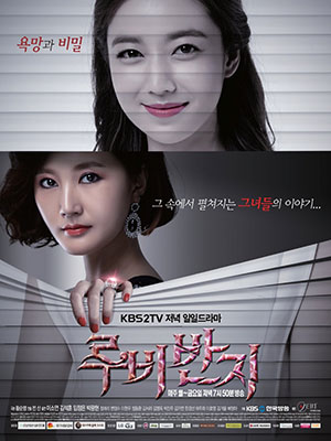 Chiếc Nhẫn Vàng Rubys Ring.Diễn Viên: Im Jung Eun,Kim Suk Hoon,Park Kwang Hyun,So Yeon