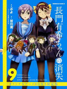 The Vanishing Of Nagato Yuki-Chan Ova Nagato Yuki-Chan No Shoushitsu: Owarenai Natsuyasumi.Diễn Viên: Mikhail Evlanov,Kuandyk Kystykbaev,Mariya Lugovaya
